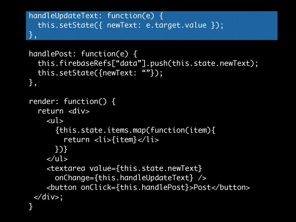 handleUpdateText: function(e) { this.setState({...