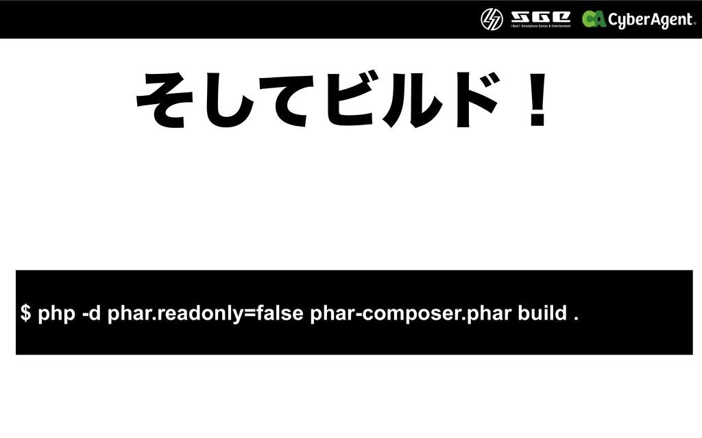 $ php -d phar.readonly=false phar-composer.phar...
