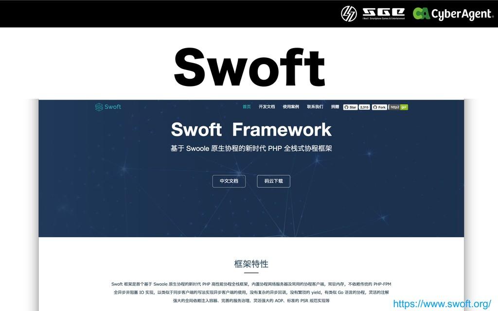 4XPGU https://www.swoft.org/