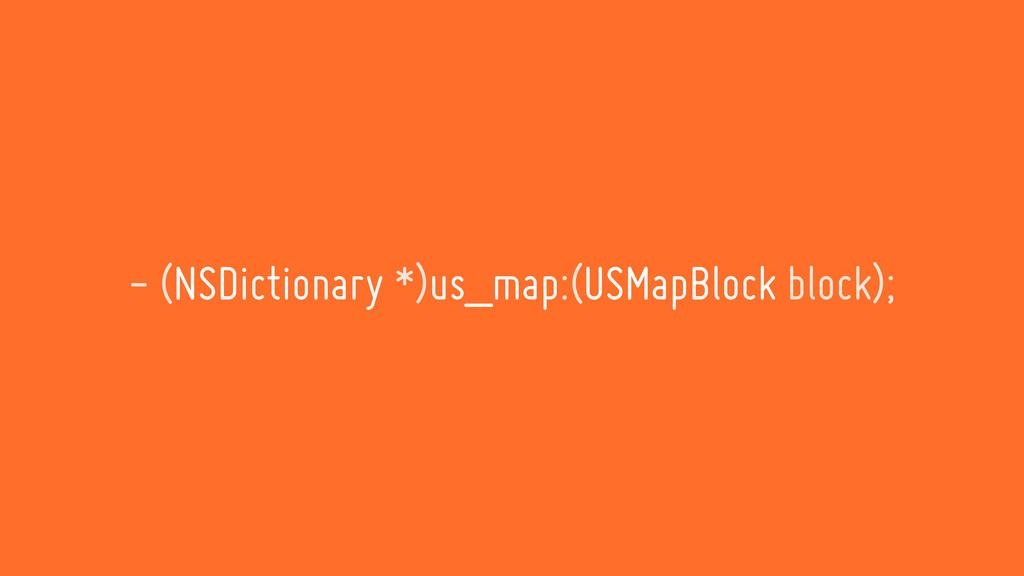 - (NSDictionary *)us_map:(USMapBlock block);