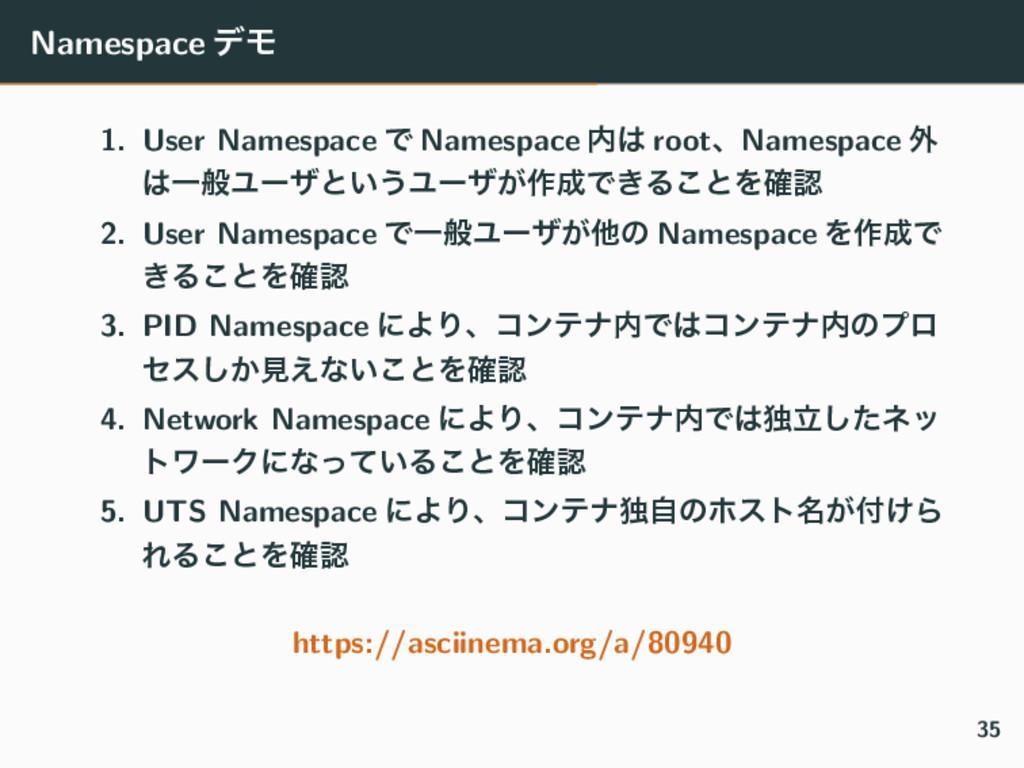 Namespace σϞ 1. User Namespace Ͱ Namespace  r...
