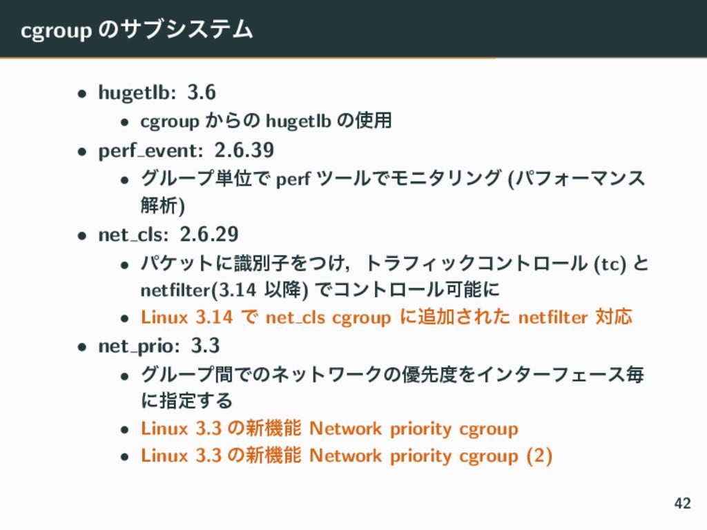 cgroup ͷαϒγεςϜ • hugetlb: 3.6 • cgroup ͔Βͷ huge...