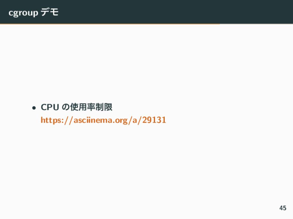 cgroup σϞ • CPU ͷ༻੍ݶ https://asciinema.org/a/...