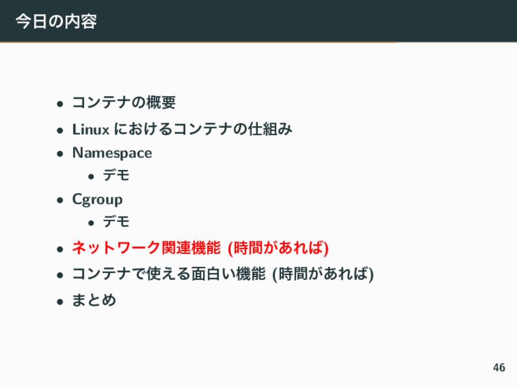 ࠓͷ༰ • ίϯςφͷ֓ཁ • Linux ʹ͓͚ΔίϯςφͷΈ • Namespac...