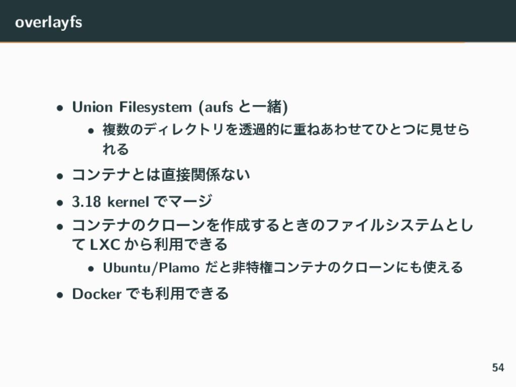 overlayfs • Union Filesystem (aufs ͱҰॹ) • ෳͷσΟ...