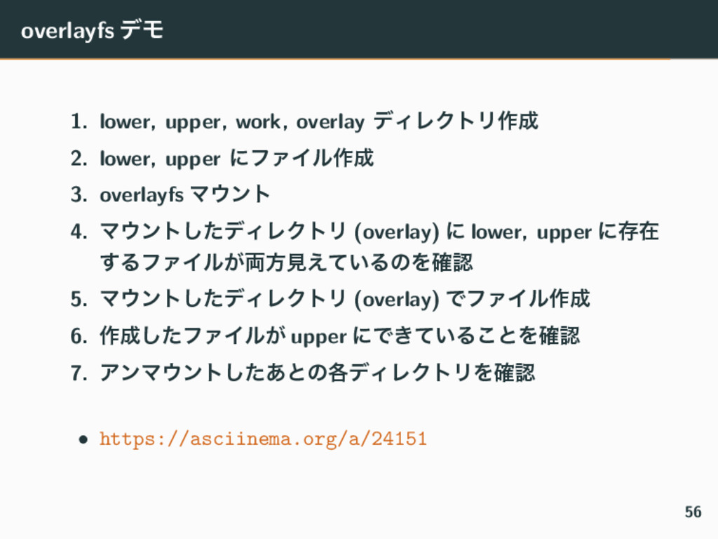 overlayfs σϞ 1. lower, upper, work, overlay σΟϨ...