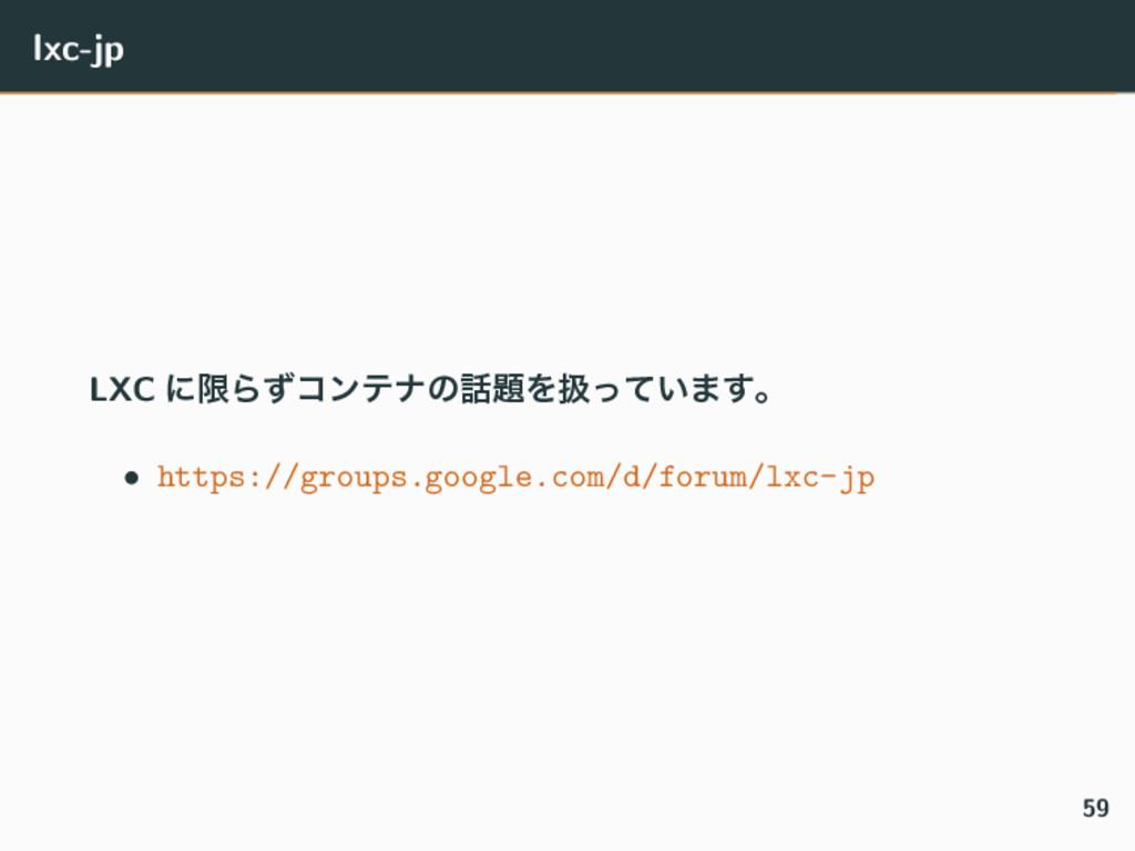 lxc-jp LXC ʹݶΒͣίϯςφͷΛѻ͍ͬͯ·͢ɻ • https://groups...