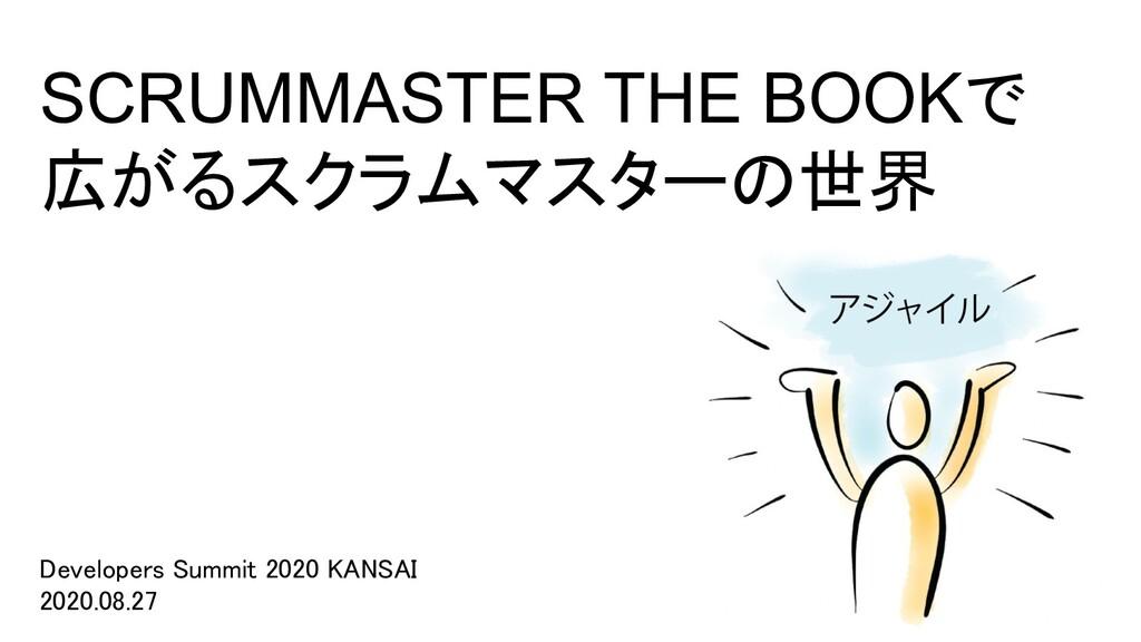 SCRUMMASTER THE BOOKで 広がるスクラムマスターの世界 Developers...