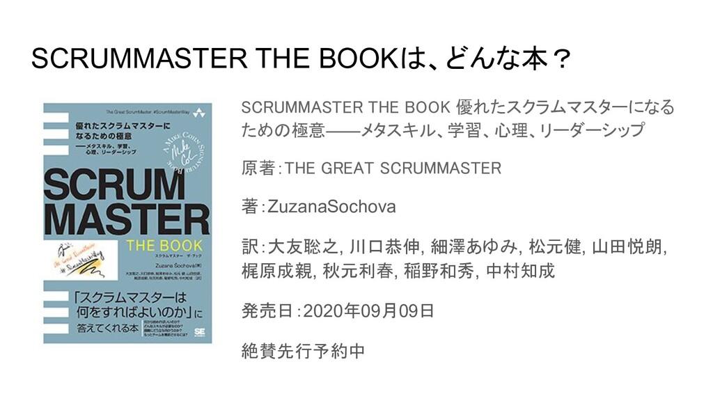 SCRUMMASTER THE BOOKは、どんな本? SCRUMMASTER THE BOO...