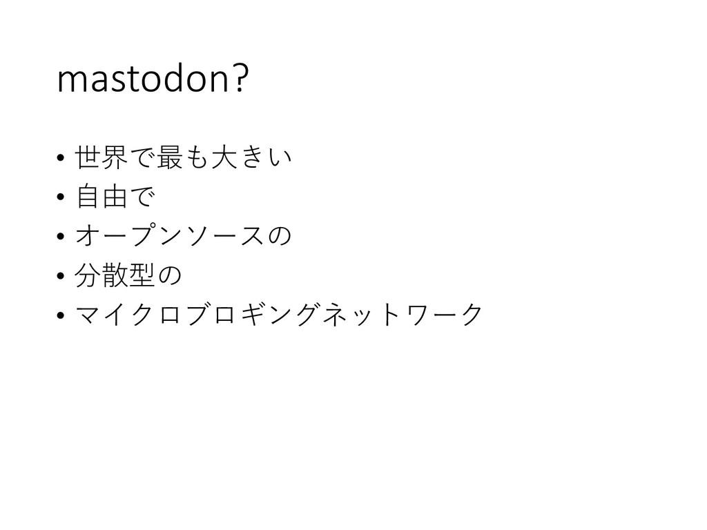 mastodon? •  •  •  •  • ...