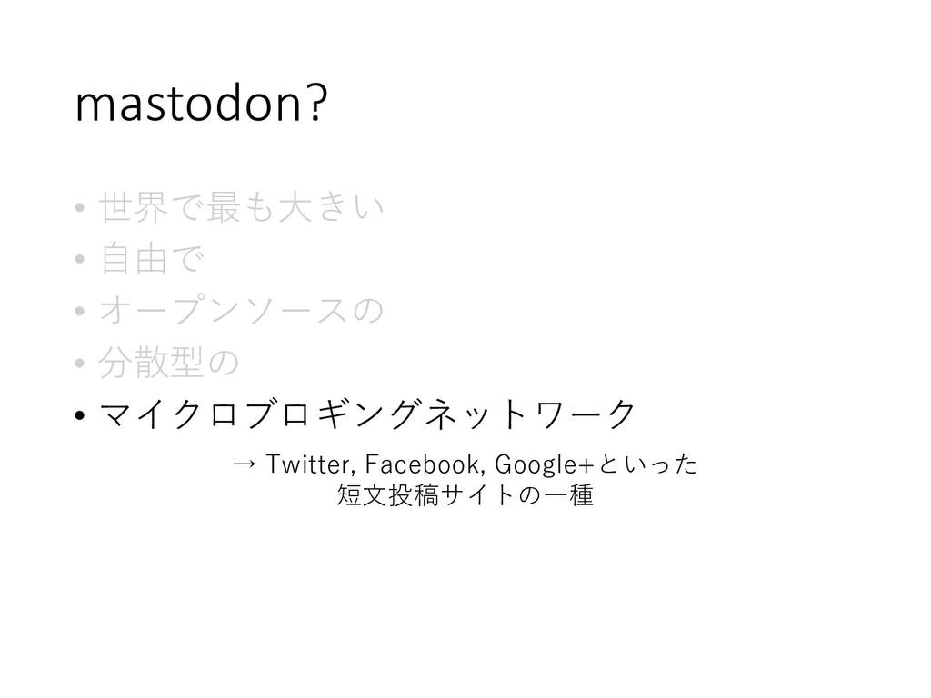 mastodon? • T • • F • • G ,, ,, +
