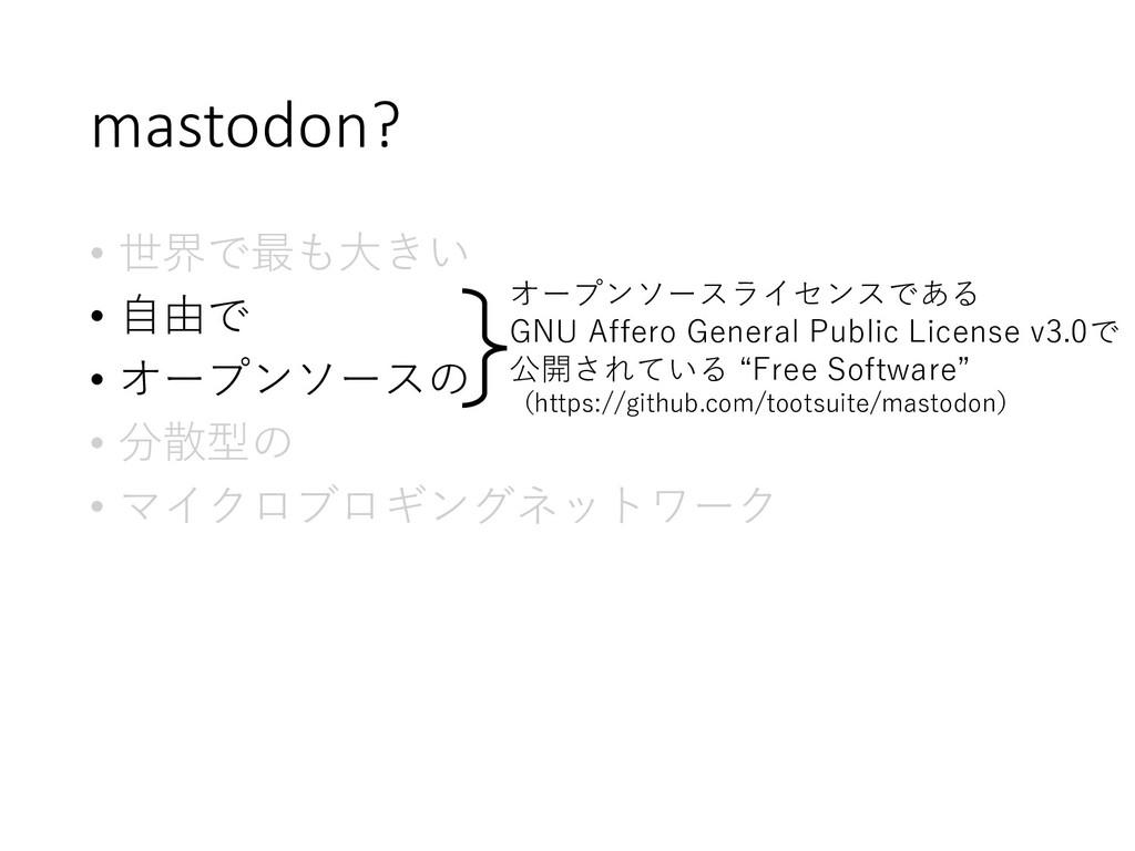 mastodon? • ha eLiGF • g • P • fc • S P U 0: 0 ...