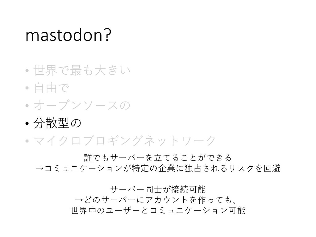 "mastodon? • >59B • =L • )2""! • K;8 • ..."