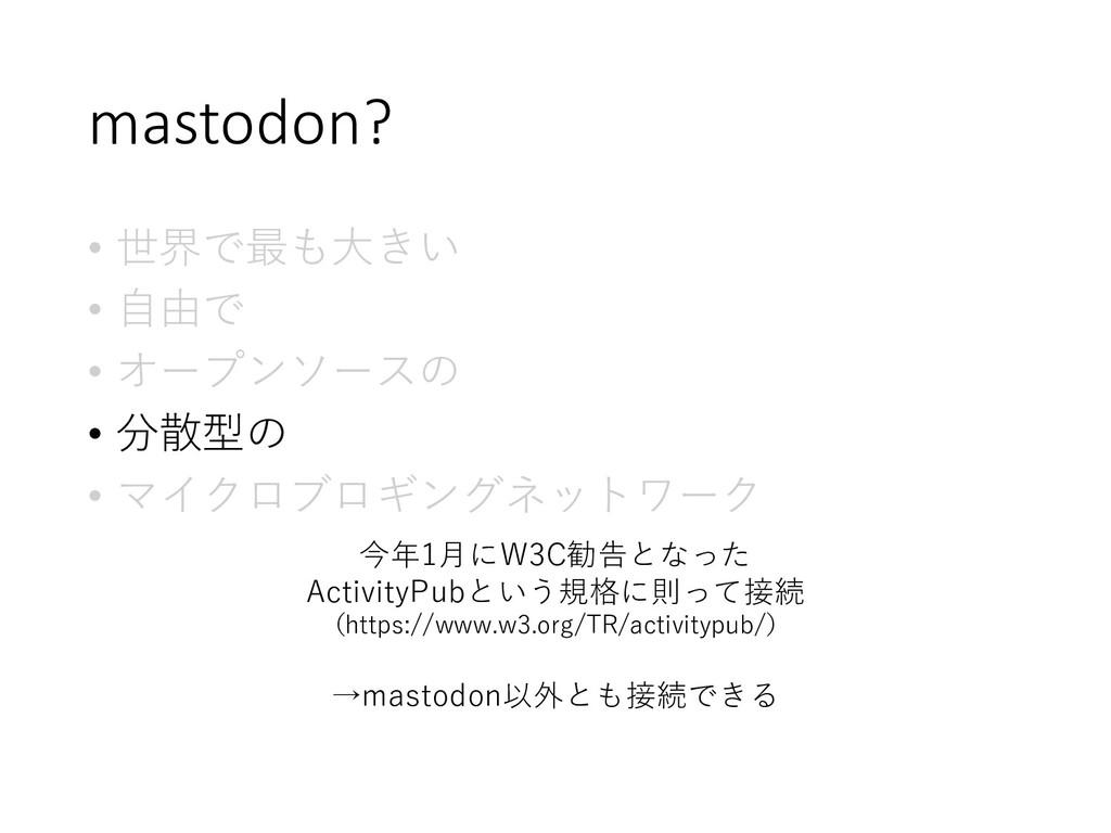 mastodon? • i mA • hp • W R • ogb • P T n c d C...
