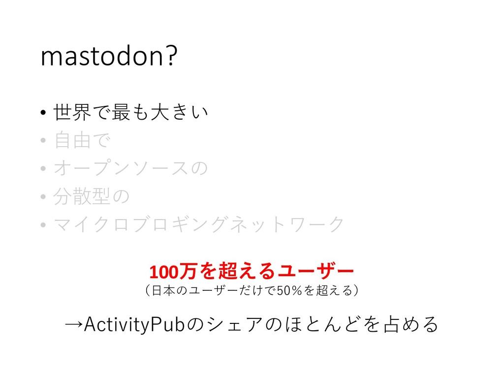 mastodon? • 0 • • • • A P 100 5