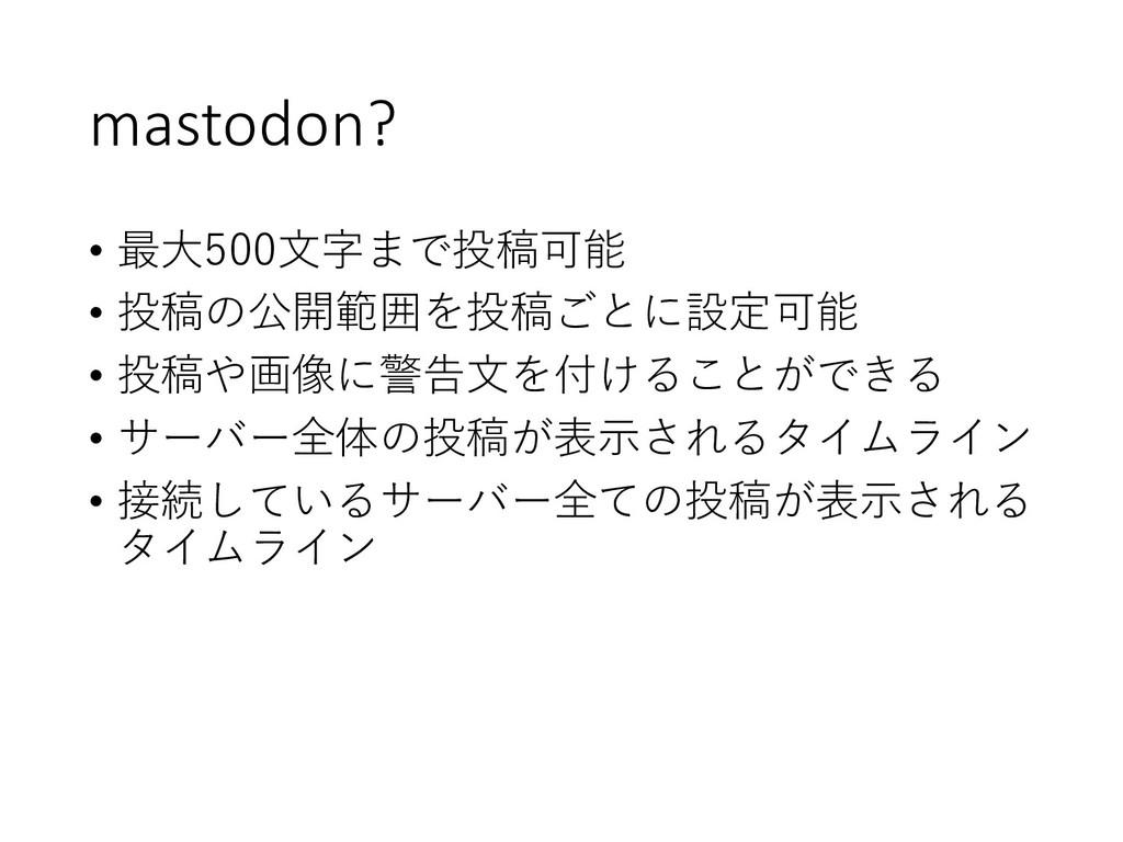 mastodon? • • • 0 0 • 05 • 0 0 5