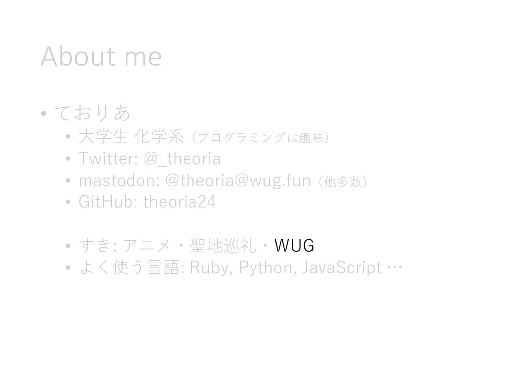 About me • PG • g c T RWU R i • . : • :2: : 4 e...
