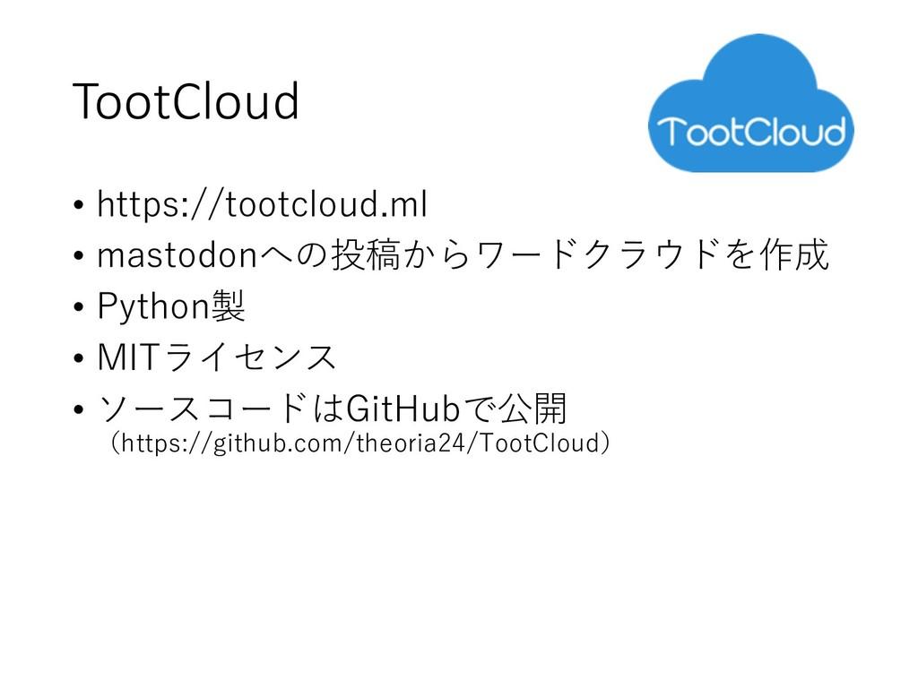TootCloud • 2 : 2 • 4C MH GM T • 4 • P • I M : ...