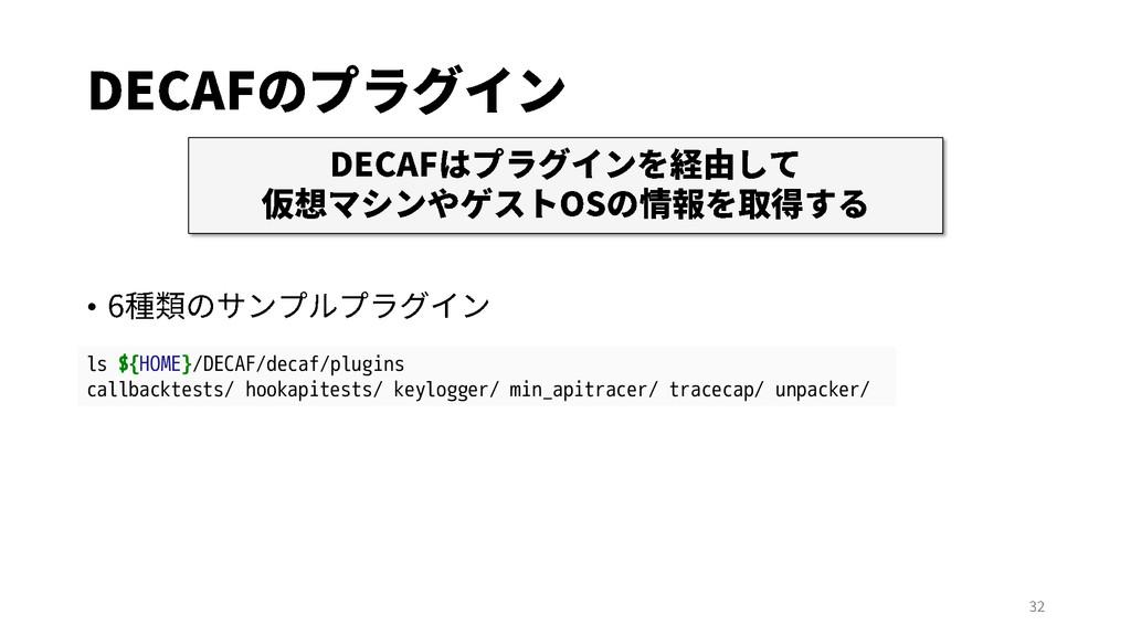 • ls ${HOME}/DECAF/decaf/plugins callbacktests/...