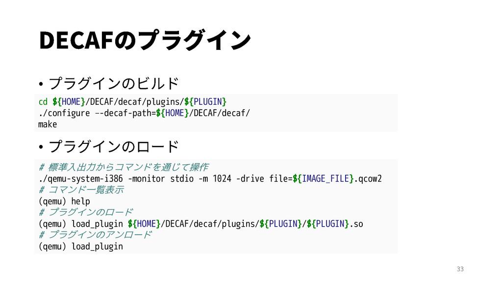 • • cd ${HOME}/DECAF/decaf/plugins/${PLUGIN} ./...