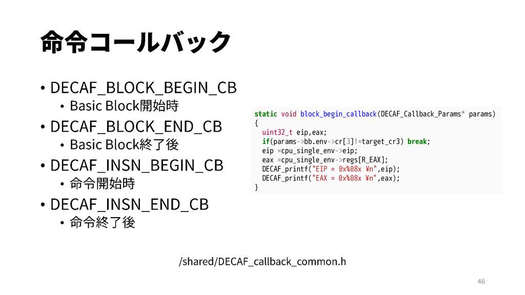 • • • • • • • • static void block_begin_callbac...