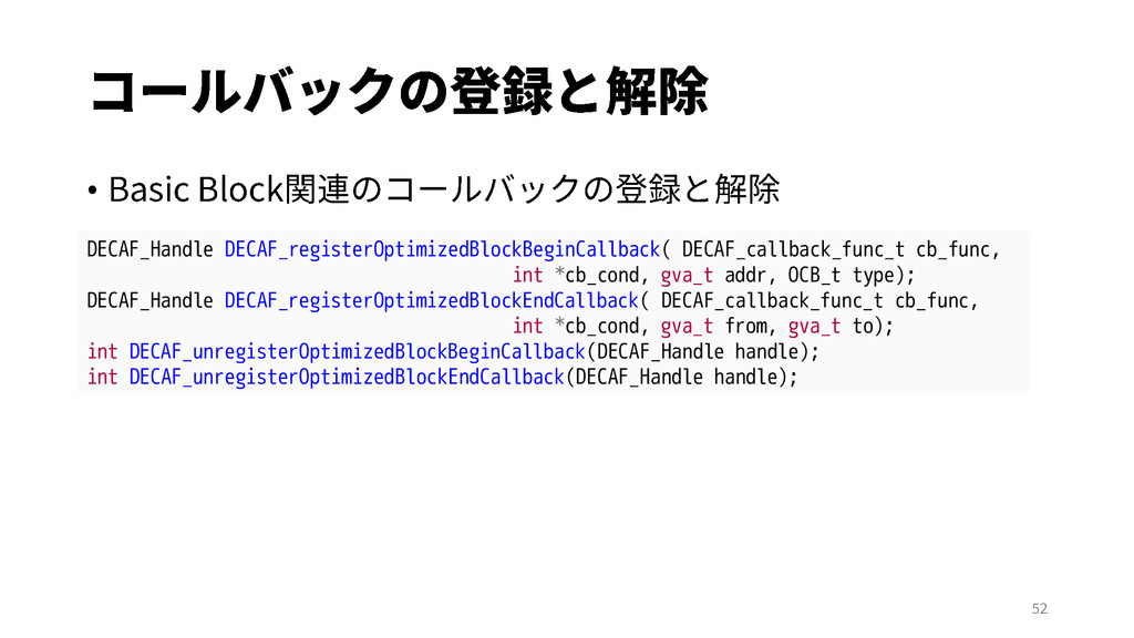 • DECAF_Handle DECAF_registerOptimizedBlockBegi...