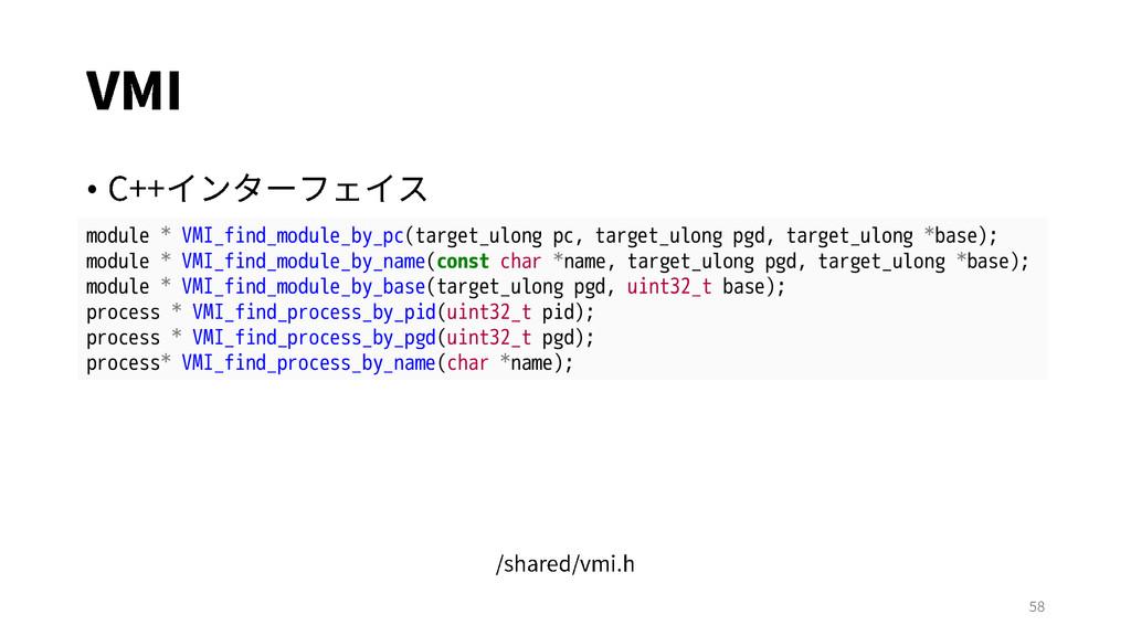 • module * VMI_find_module_by_pc(target_ulong p...