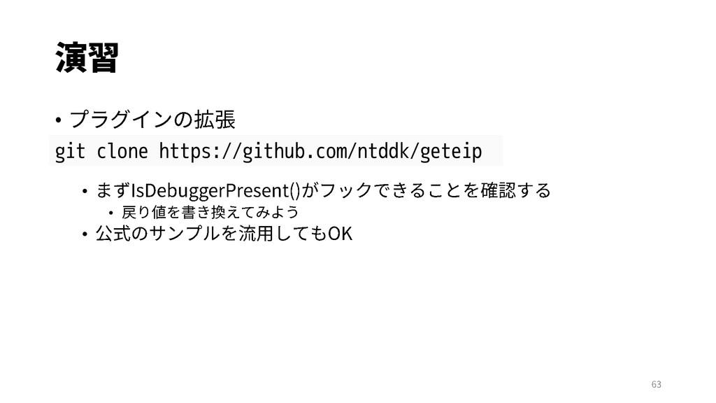 • • • • git clone https://github.com/ntddk/gete...
