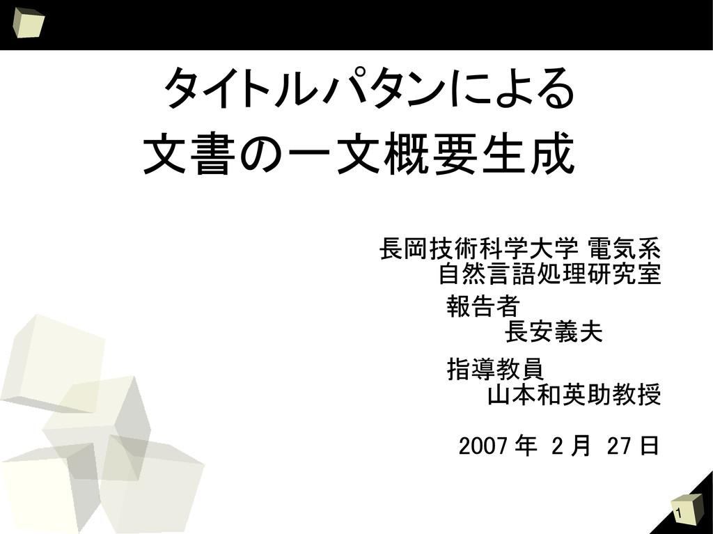 1     タイトルパタンによる 長岡技術科学大学 電気系 自然言語処理研究室 報告者 長安義...