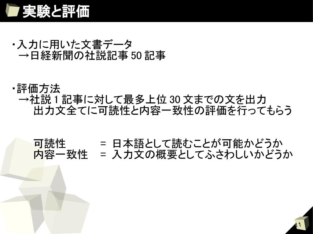 11 実験と評価 ・入力に用いた文書データ  →日経新聞の社説記事 50 記事 ・評価方法  ...