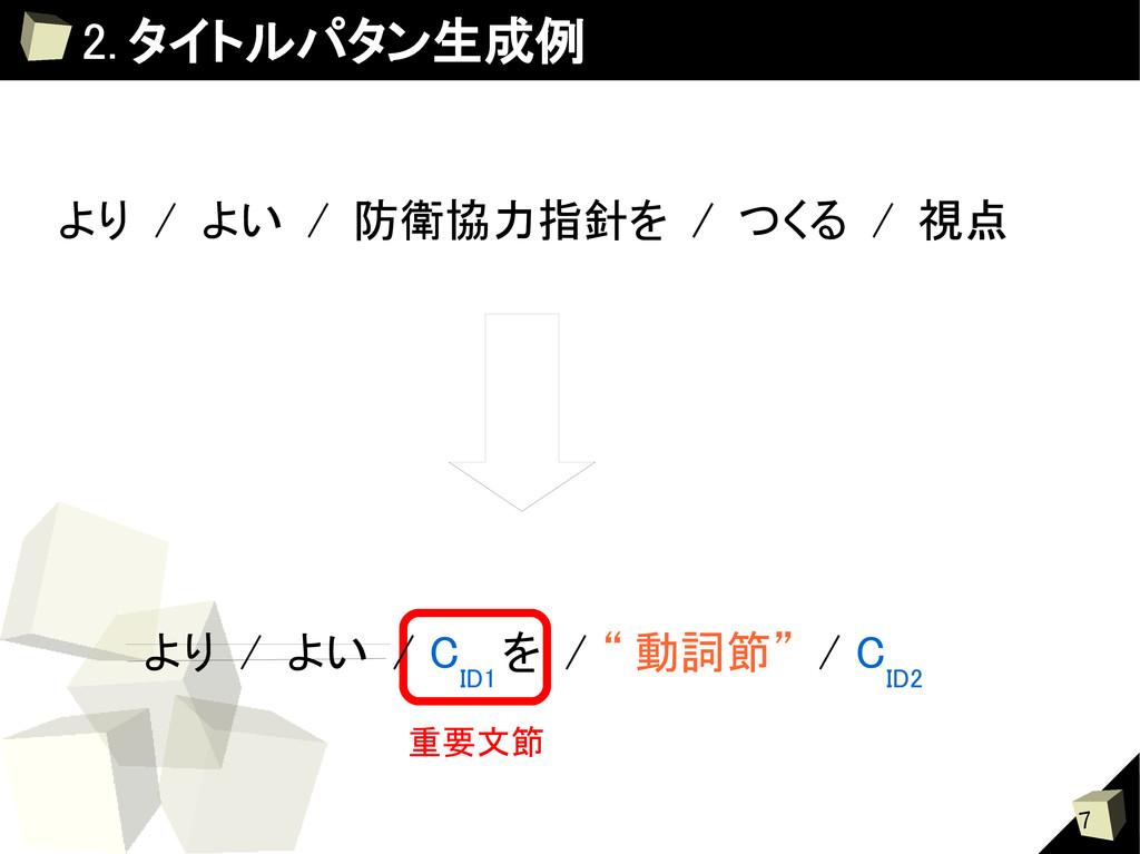"""7 2. タイトルパタン生成例 重要文節 より / よい / C ID1 を / """" 動詞節""""..."""