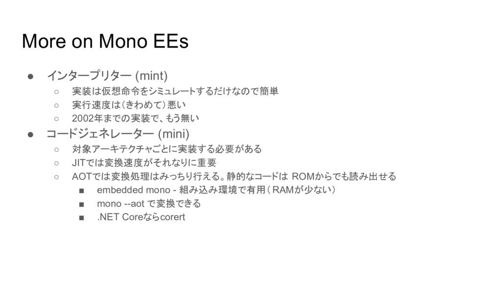 More on Mono EEs ● インタープリター (mint) ○ 実装は仮想命令をシミ...