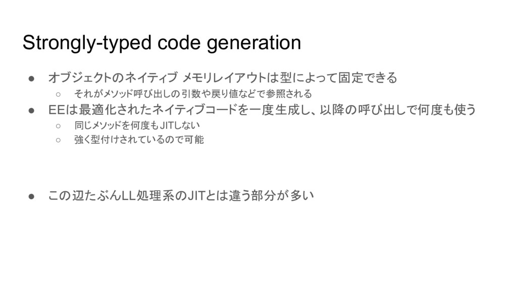 Strongly-typed code generation ● オブジェクトのネイティブ メ...