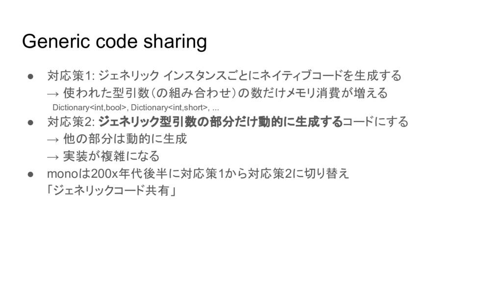 Generic code sharing ● 対応策1: ジェネリック インスタンスごとにネイ...