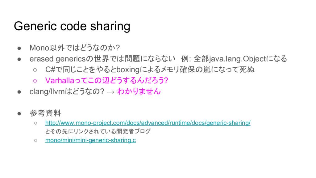 Generic code sharing ● Mono以外ではどうなのか? ● erased ...