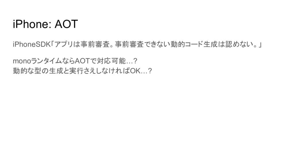 iPhone: AOT iPhoneSDK「アプリは事前審査。事前審査できない動的コード生成は...