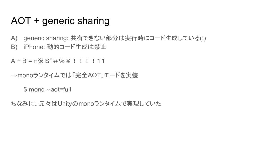 AOT + generic sharing A) generic sharing: 共有できな...
