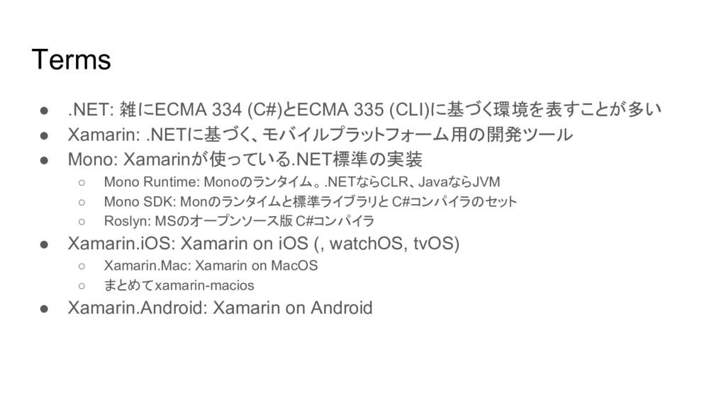 Terms ● .NET: 雑にECMA 334 (C#)とECMA 335 (CLI)に基づ...