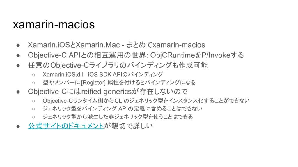 xamarin-macios ● Xamarin.iOSとXamarin.Mac - まとめて...