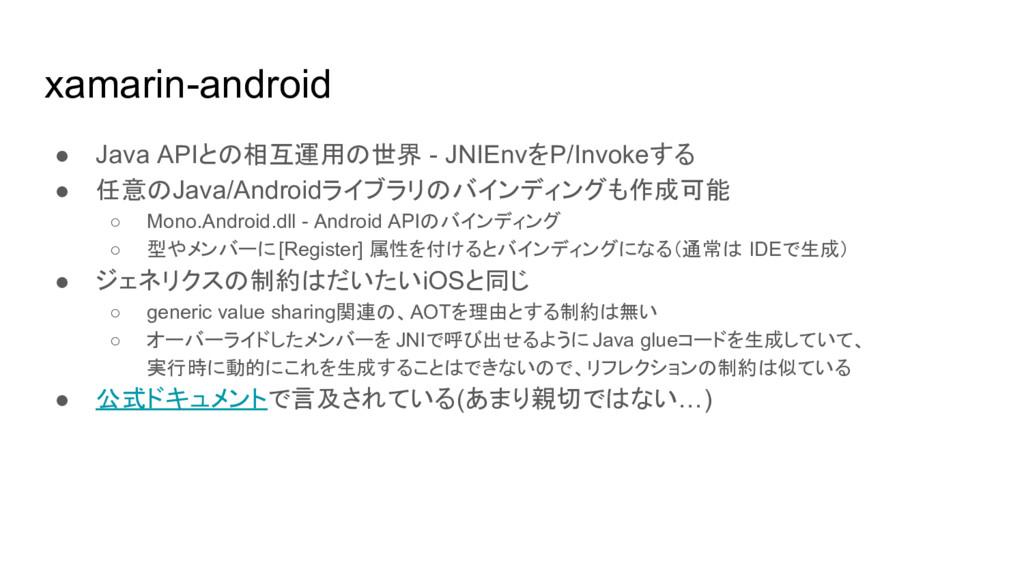 xamarin-android ● Java APIとの相互運用の世界 - JNIEnvをP/...
