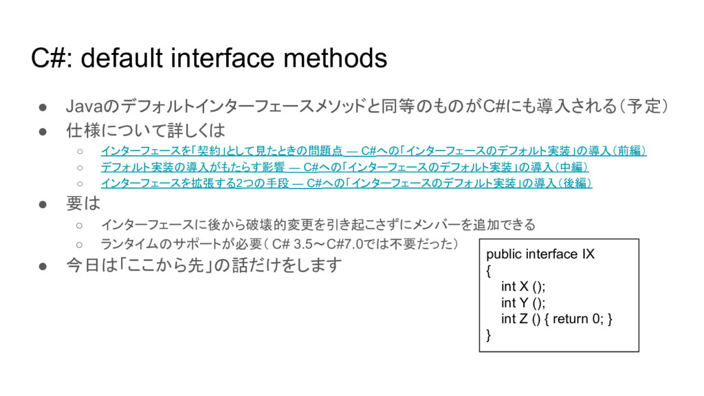C#: default interface methods ● Javaのデフォルトインターフ...