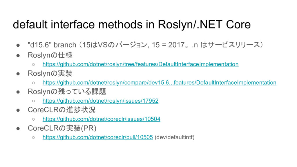 default interface methods in Roslyn/.NET Core ●...