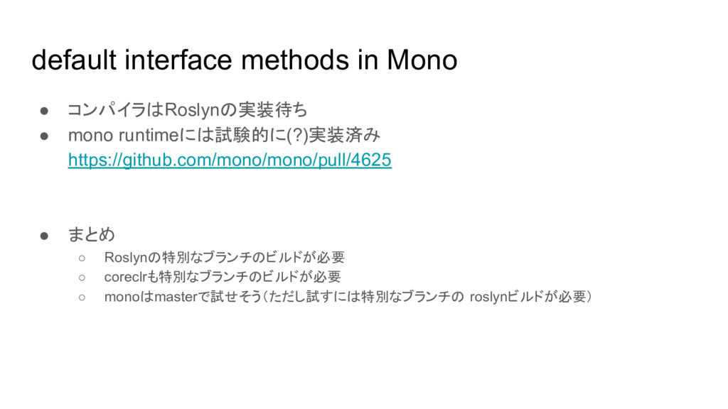 default interface methods in Mono ● コンパイラはRosly...
