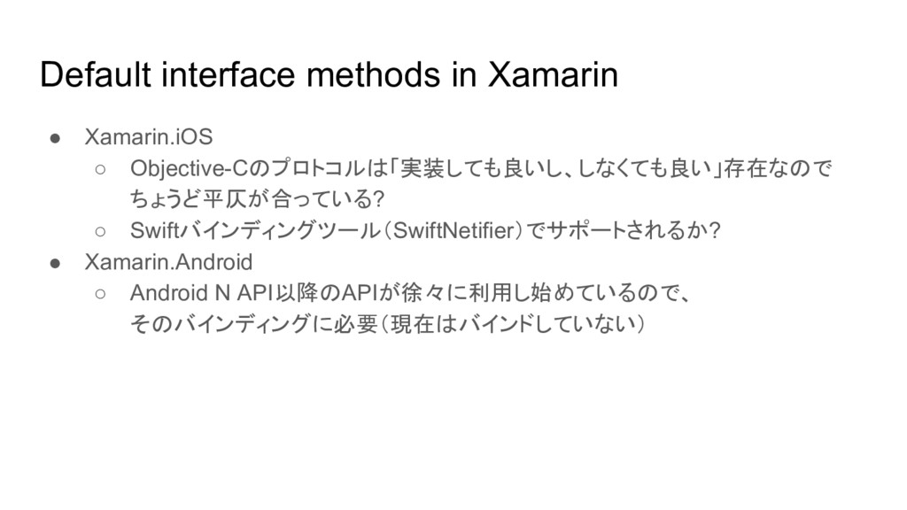 Default interface methods in Xamarin ● Xamarin....