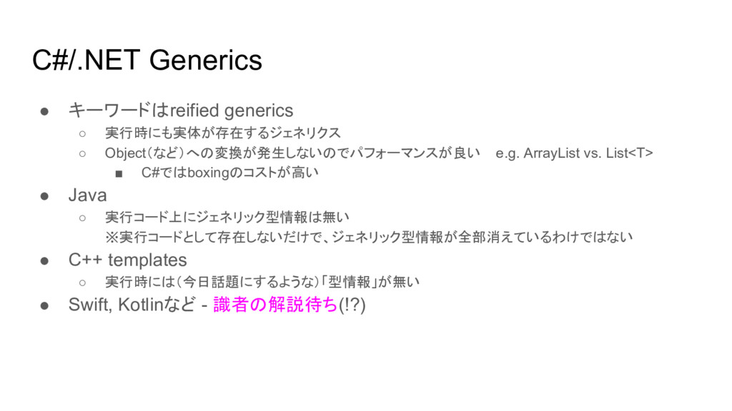 C#/.NET Generics ● キーワードはreified generics ○ 実行時...