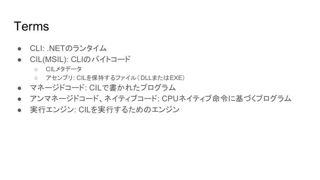 Terms ● CLI: .NETのランタイム ● CIL(MSIL): CLIのバイトコード...