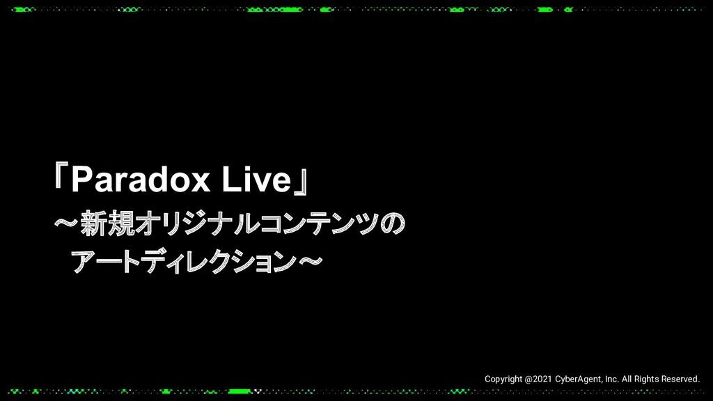 「Paradox Live」 〜新規オリジナルコンテンツの  アートディレクション〜 Copy...