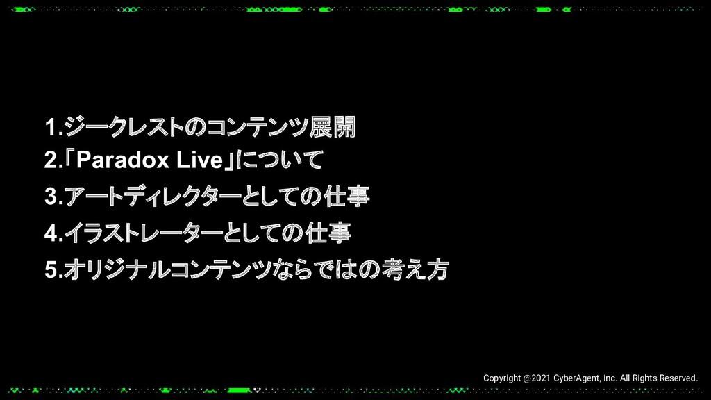 1.ジークレストのコンテンツ展開 2.「Paradox Live」について 3.アートディレク...