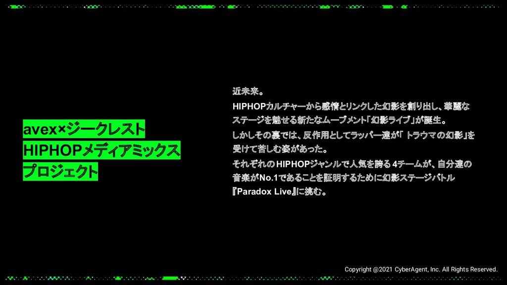 avex×ジークレスト HIPHOPメディアミックス プロジェクト 近未来。 HIPHOPカル...