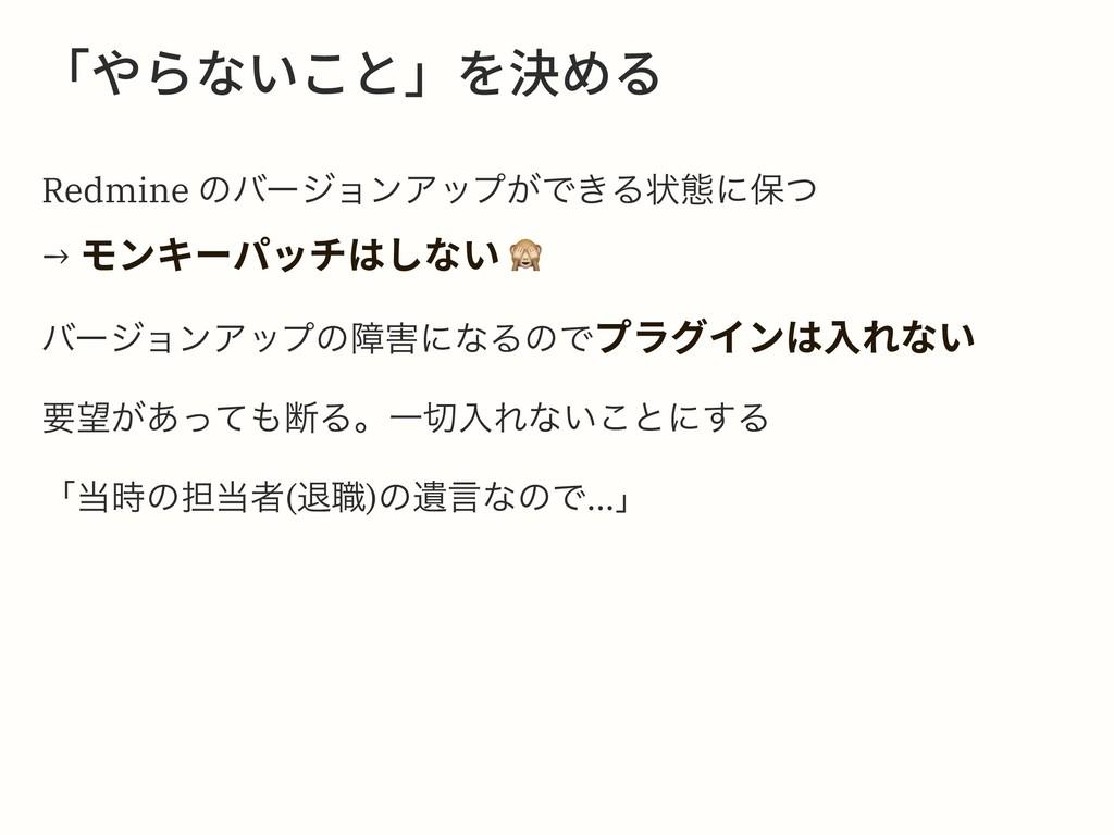 չװזְֿהպ寸 Redmine ͷόʔδϣϯΞοϓ͕Ͱ͖Δঢ়ଶʹอͭ → ٌٝؗ٦ػ...
